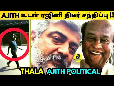 ரஜினியை சந்தித்த THALA AJITH ! Ajith Meets Rajinikanth ! AJITH POLITICAL MEET! Thala Ajith Political thumbnail