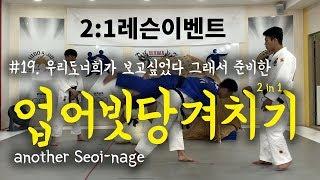 [한판TV] 업어빗당겨치기 - 2:1레슨 이벤트 (another seoi-nage for 2:1 lesson event) ENG SUB!!