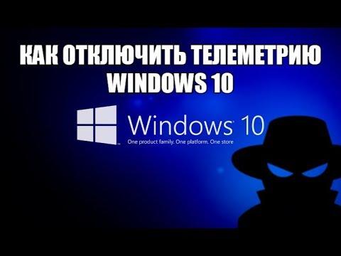Как отключить телеметрию windows 10