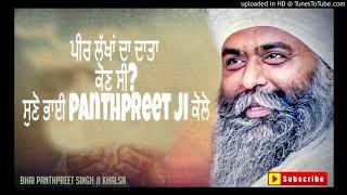 asliyat lalan wala peer Bhai Panthpreet singh