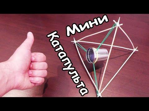 Как сделать из спичек катапульту видео