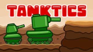 Танкости #07: Наживка | Мультик про танки
