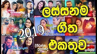 Sinhala Song 2019 || Best Dj Nonstop All New Hits Song 2019 ||