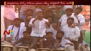YS Jagan Mohan Reddy Comments On CM Chandrababu || Praja Sankalpa Yatra At Krishna Dist