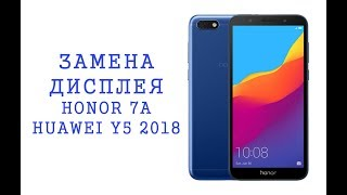 Замена дисплея Honor 7A\Huawei Y5 2018\Y5 prime 2018\replacement display honoe 7a