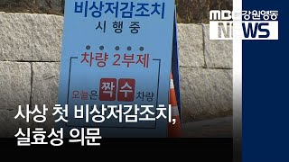 (R)영서지역, 미세먼지 비상저감조치 첫 발령