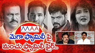 BREAKING NEWS!!! Manchu Family Reacts On