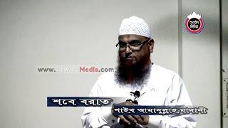 285 Jumar Khutba Shobe Borat by Shaikh Amanullah Madani