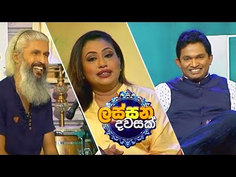 Lassana Dawasak with Buddhika Wickramdara - 09th November 2018