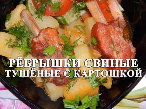 Картошка с копчёными свиными рёбрышками - простой рецепт!