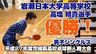 【祝!新人戦 男子シングルス優勝】岩瀬日本大学高校 男子卓球部|高校卓球新人大会