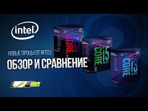 Обзор процессоров Intel Coffee Lake. Cравнение с Kaby Lake и AMD Ryzen