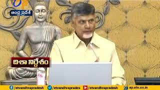Government services to go online | CM Chandrababu