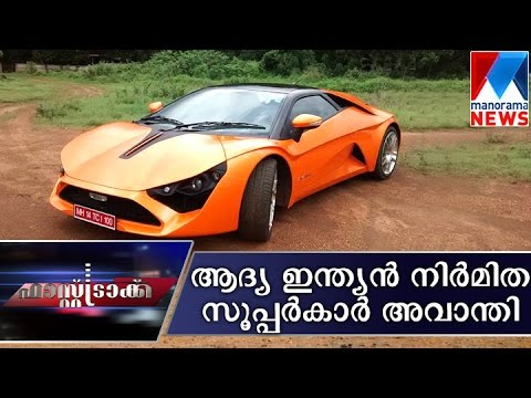 DC's Avanti India's First super car | Manorama News | Fasttrack