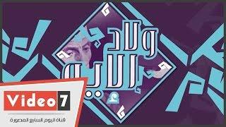بالفيديو.. «مصارعة الديوك» فى برنامج «ولاد الإيه»