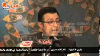 يقين | د. محمد سعيد محفوظ :الاعلام أشبة بدورة مياة عمومية