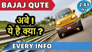 Bajaj Qute Launched | first quadricyle of india | qute cng | ASY