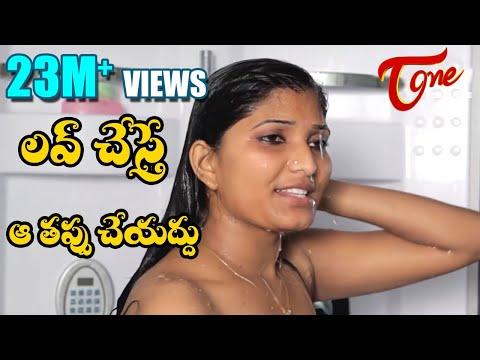 Love Chesthe - Aa Thappu Cheyoddu - A Film By Ravi Kiran video
