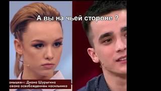 Сергей Семенов И Диана Шурыгина Продолжение истории