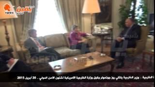يقين | وزير الخارجية يلتقي روز جوتمولر وكيل وزارة الخارجية الامريكية لشئون الامن الدولي