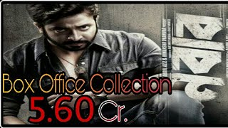 Nabab Total Box Office Collection