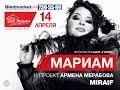 14 апреля Мариам и MIRAIF Москва Дом Музыки mp3
