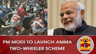 PM Modi to Launch Amma Two-Wheeler Scheme | Thanthi TV