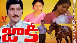 JACKIE | TELUGU FULL MOVIE | SOBHAN BABU | SUHASINI | SUMALATHA | V9 VIDEOS