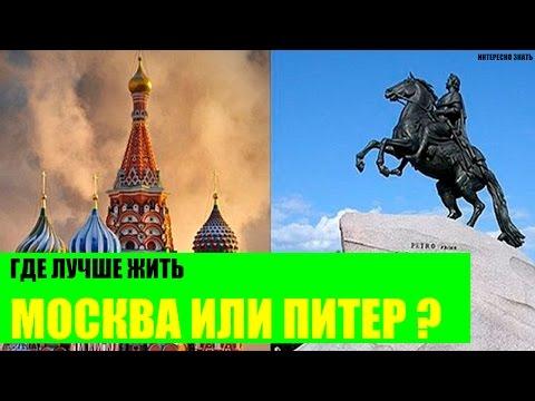 Где лучше жить : Москва или в Питер?