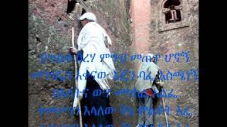 Ethiopian Orthodox Zemari Teodros Yosef  Ylal Andebete