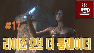 [스팀게임] 라이즈 오브 더 툼레이더(Rise of the Tomb Raider) 17화
