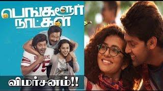 Bangalore Natkal - Movie Review