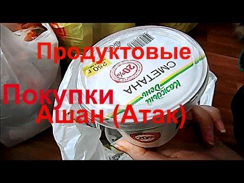 Ашановская фирма Каждый День/Продуктовая закупка ч.1