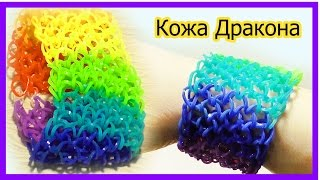 Rainbow Loom Драконья кожа НА Русском Dragon Scale  Bracelet   How To