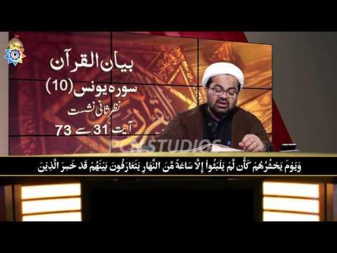 """Bayan ul Quran """"Sura e Younis"""" Dars 11 - Hujjatul Islam Maulana Mohammad Raza Dawoodani"""