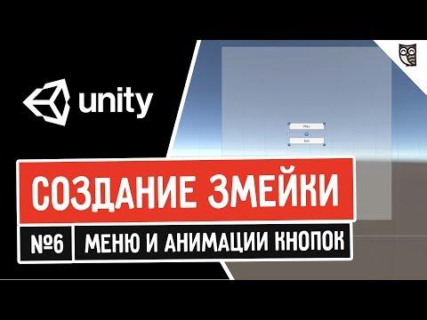 Создание змейки в Unity. Меню и анимации кнопок