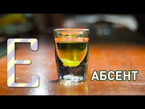 Как приготовить абсент - видео