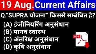 19 अगस्त 2019 करेंट अफेयर्स हिंदी   August Current Affairs   Important Current Affairs in Hindi