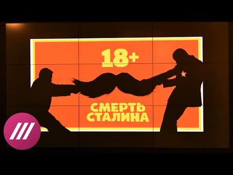 Вместо «Смерти Сталина» москвичам показали «Утомленные солнцем». Они оскорбились и этим