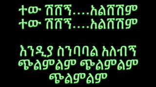 Ejigayehu Shibabaw (GG) Gela **LYRICS**