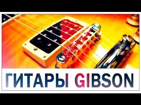 Галилео. Гитары Gibson