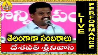 Deshapati Srinivas Telangana Song 2 Live Performance || Telangana Folk songs