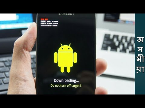 How To Fix A Bootloop Or Bricked Samsung Phone Using Odin - Assamese