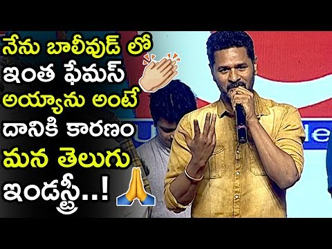 I Am Famous Hero In Bollywood Because Of Our Telugu Film Industry || Prabhu Deva || Tollywood Book