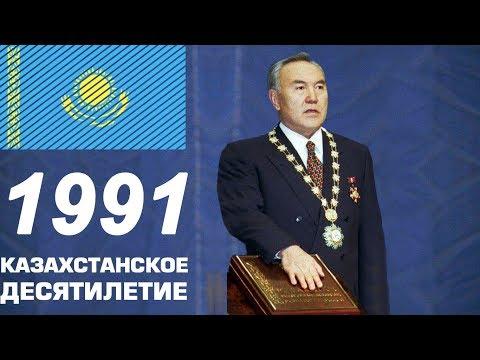 Казахстан в 1991 году. Становление и т.д