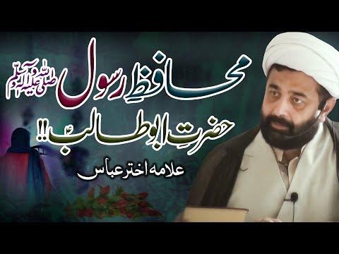 Muhafiz-E-Rasool (ﷺ) Hazrat-E-Abu Talib (a.s) !! | Allama Akhtar Abbas | HD