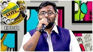 Nilave Vaa Vaa Song | Naan Paadum Paadal - #71 - Platform for new talents |  Kalaignar TV