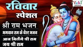 रविवार स्पेशल : श्री राम भजन : भगवान राम के बेस्ट भजन : आज मिलेंगे श्री राम : जय श्री राम