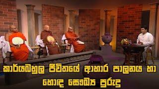 Sangaadhikaranaya - (2020-11-29)