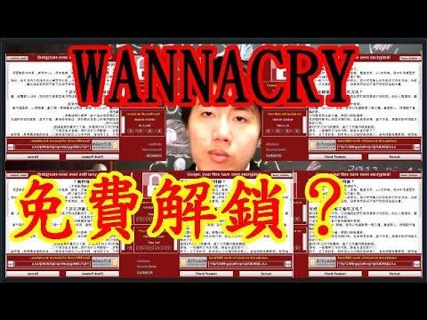 【ポケモンGO攻略動画】【黑兄小弟】 【小弟話新聞】 WANNACRY勒索病毒預防與免費解鎖 住在台灣真好XD  – 長さ: 2:43。
